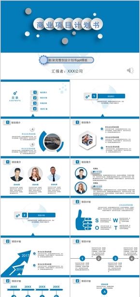微粒体蓝色动态商业项目计划书商务融资ppt模板