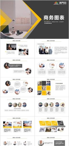 黄色静态商务通用图表合集工作汇报商业计划