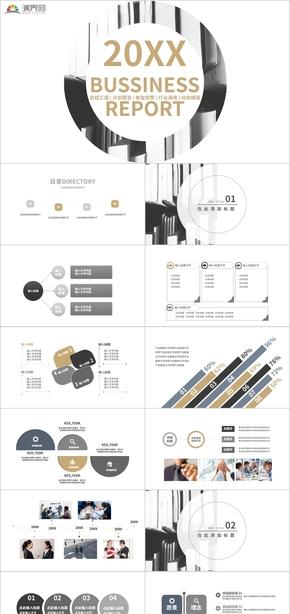 总结汇报 | 计划报告 | 框架完整 | 行业通用 | 动态模版