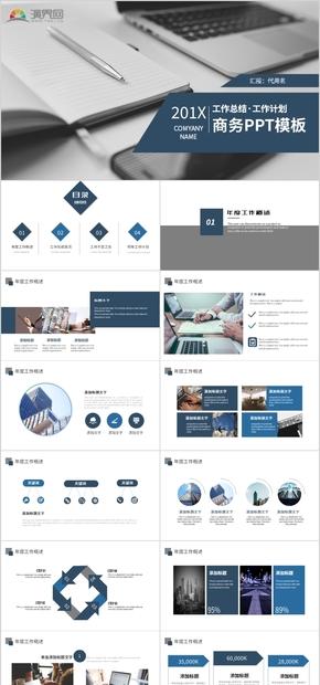 2019年商务蓝多行业汇报总结年终总结汇报PPT模板