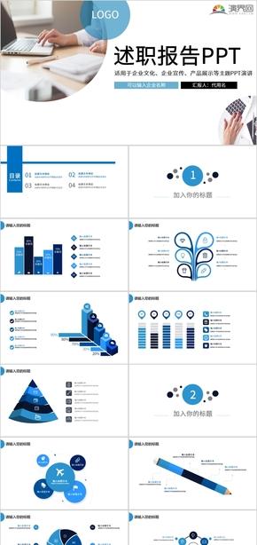 蓝色商务工作汇报模板工作总结模板