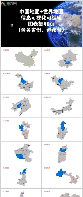 中國地圖+世界地圖 信息可視化可編輯 圖表集40頁 (含各省份、港澳臺)