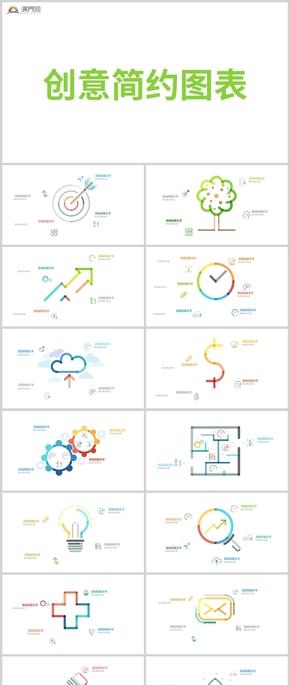 通用創意簡約圖表