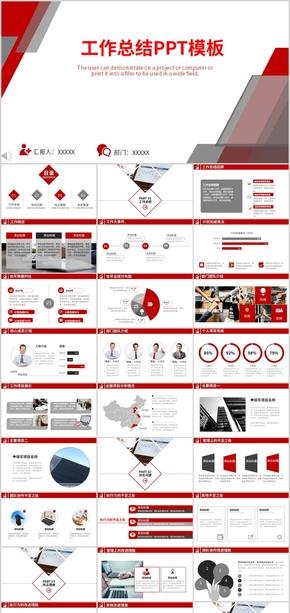 红色商务风简洁大气工作总结PPT模板