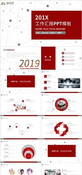 2019年红色商务风工作汇报模板简约商务通用汇报总结PPT模板
