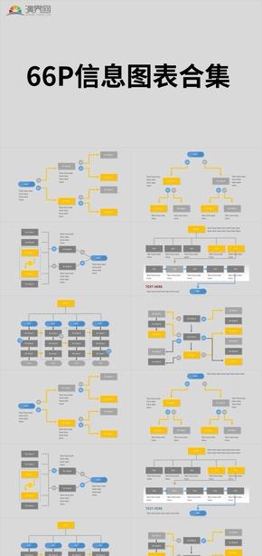 信息圖表合集