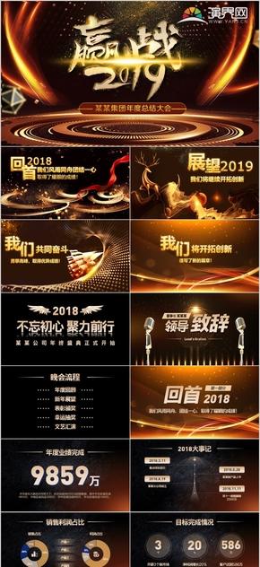 2019年金色年会颁奖赢战猪年誓师动员大会年终总结大会PPT模板