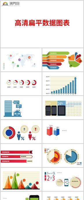 商务通用高清扁平数据图表