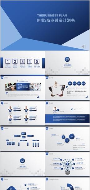 蓝色简约商业创业融资计划书PPT模版