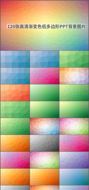 120张高清渐变色低多边形PPT背景图片