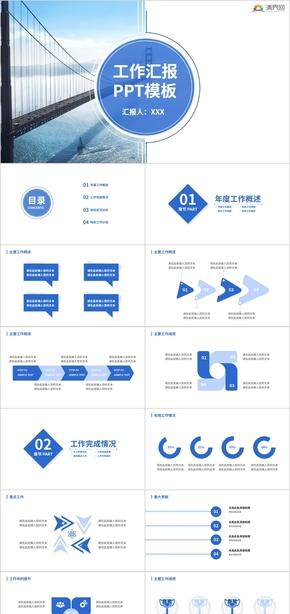 蓝色经典精美工作汇报计划总结PPT模板