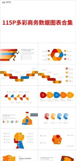 115P创意多彩商务通用数据图表合集