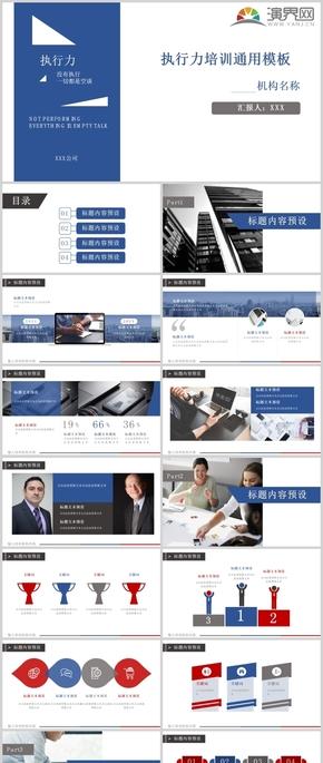 企业培训企业管理培训执行力通用PPT