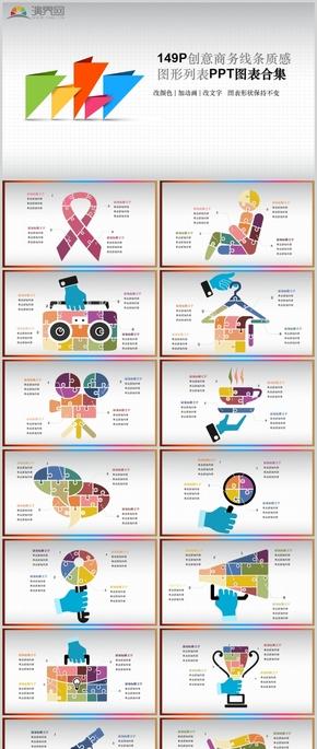 149P创意商务线条质感 图形列表