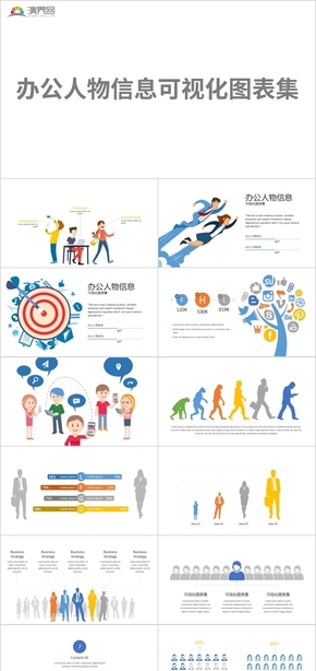 办公人物信息可视化图表集