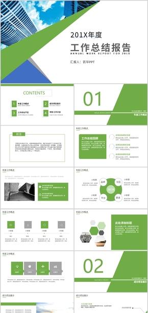 简约商务风工作汇报PPT模板绿色工作总结PPT