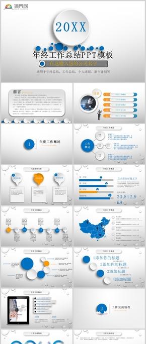 蓝色工作总结汇报PPT模板年度总结