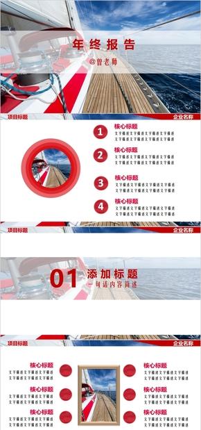 红蓝-商务-年终汇报