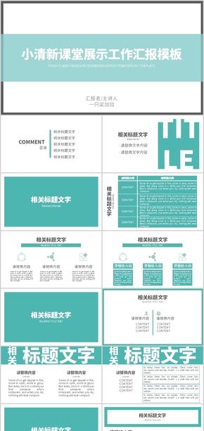 一只梁加加|蓝绿色清新简约课堂展示工作汇报PPT模板