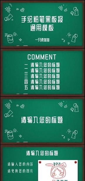 一只梁加加|白绿手绘粉笔黑板报教育商务课堂展示通用PPT模板