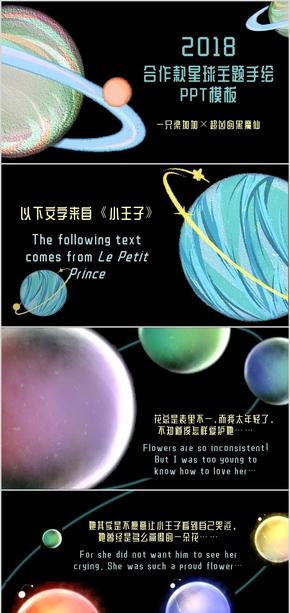 一只梁加加|合作款炫彩星球主题高端大气浪漫神秘手绘PPT模板