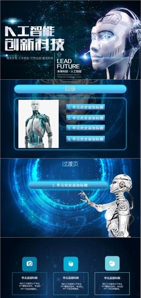 高端科技人工智能信息科技商务工作汇报总结计划人工智能机器人商业计划书报告总结PPT模板