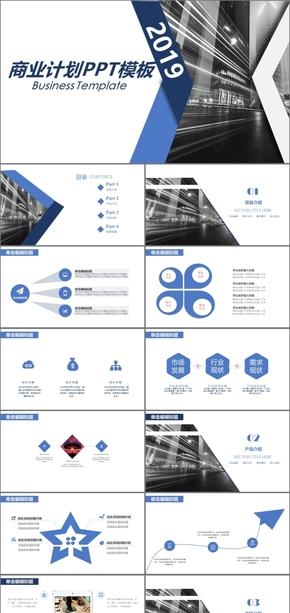 蓝色简约风商业计划书商业创业融资商业计划书PPT模板商业计划书互联网商业