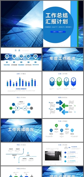 蓝色简约商务工作总结报告年终总结工作汇报工作总结工作计划月度总结季度总结工作总结