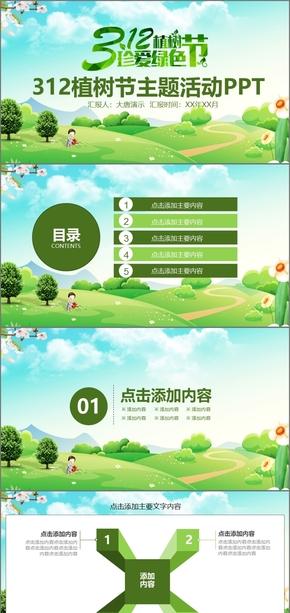 卡通绿色植树节珍爱绿色主题活动PPT模板