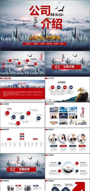 红色大气商务企业介绍公司介绍企业简介公司简介企业宣传公司推广