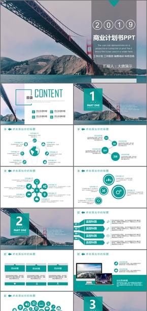 商务风商业计划书创业融资商业计划书通用PPT模板