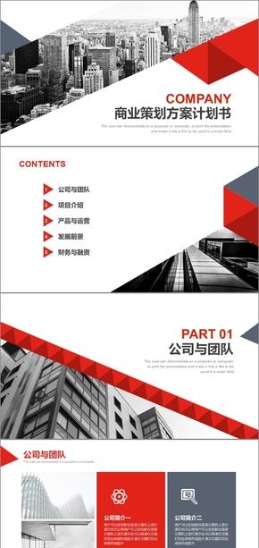 红色大气商业计划书商业创业融资商业计划书PPT模板商业计划书互联网商业
