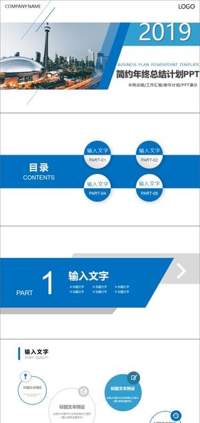 蓝色商务风简约年终总结计划工作汇报工作总结年中总结年终汇报年终汇报年终总结PPT模板