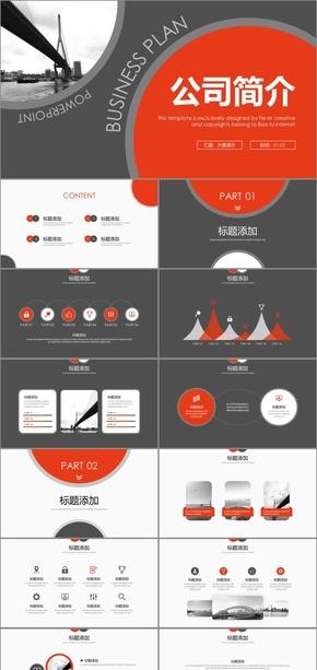 红色大气扁平化商务宣传企业文化 公司宣传简介 企业宣传 企业文化 公司介绍 企业介绍PPT模板