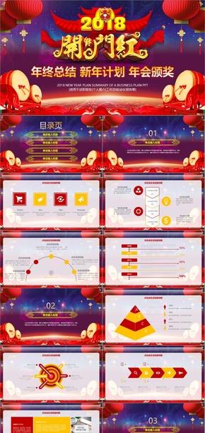 中国风开门红年终总结PPT模板(工作汇报/工作总结/年中总结/年终汇报/年终汇报/年终总结)