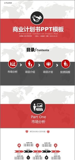 时尚大气商业计划书商业创业融资商业计划书PPT模板商业计划书互联网商业