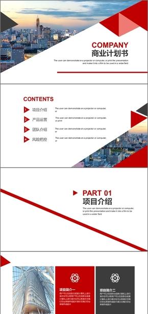 红色大气几何商业计划书商业创业融资商业计划书PPT模板商业计划书互联网商业