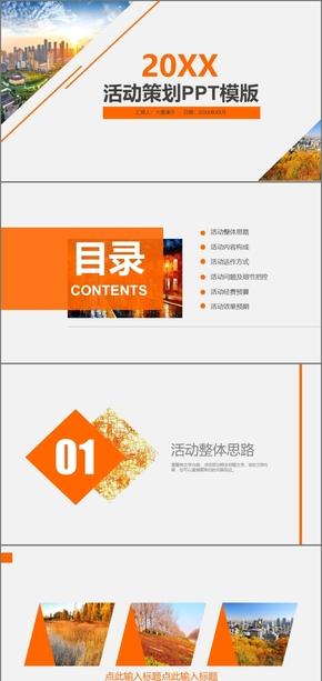 橙色商务简约动态活动策划商业项目策划书活动策划大小型活动策划方案ppt模版
