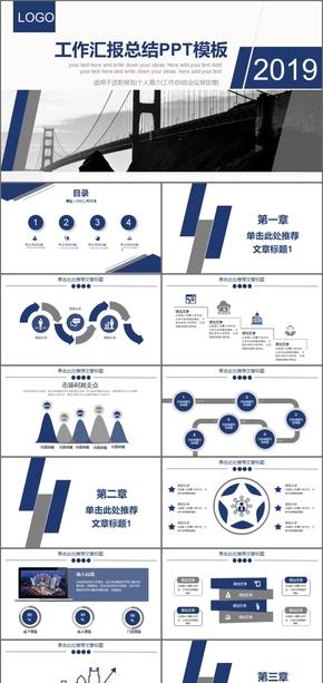 高端工作报告商务汇报新年工作计划年中年终工作总结工作汇报会议报告