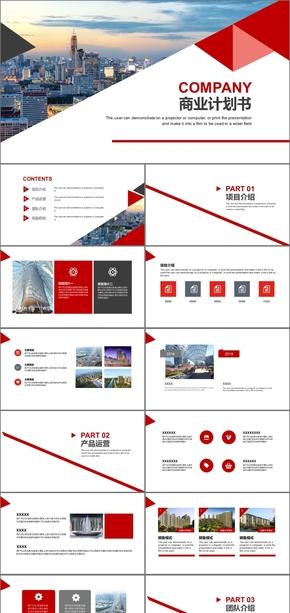 红色大气几何商业计划书创业计划书项目融资PPT模板