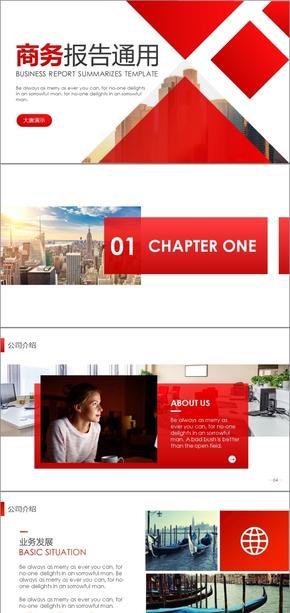 红色渐变简约商务工作总结工作报告述职报告工作计划商务报告工作汇报