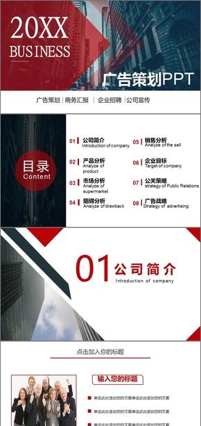 红色商务策划产品宣传广告策划广告宣传产品宣传模板PPT模板