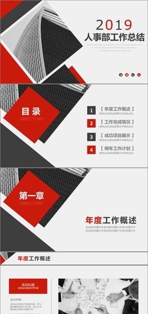 红黑色商务风人事部工作总结报告年终总结工作汇报工作总结工作计划月度总结季度总结工作总结