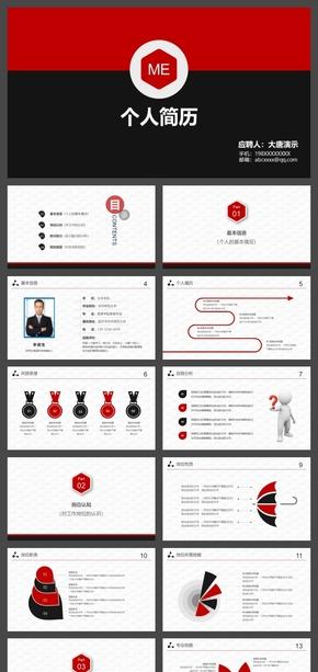 红黑色商务个人简历求职竞聘PPT模板 个人简历 个人作品 求职 自我介绍 面试求职竞聘 个人简历模板