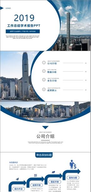 蓝白商务总结报告年终总结工作汇报工作总结工作计划月度总结季度总结工作总结PPT模板