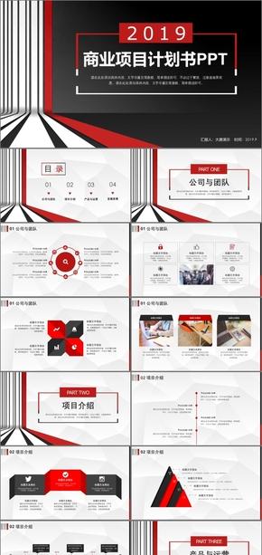 黑红简约风商业计划书商业创业融资商业计划书PPT模板商业计划书互联网商业