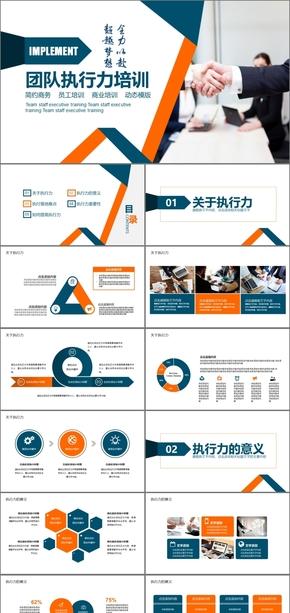 橙蓝色商务风企业员工培训执行力培训公司部门执行力培训PPT模板