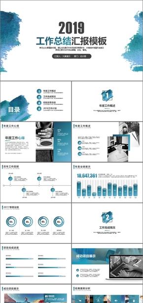 蓝色简约工作汇报商务工作汇报工作总结工作计划 工作总结 商务总结 企业汇报 工作汇报 总结汇报