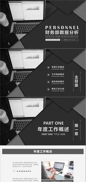 黑白高端商务风商务数据分析工作分析报告工作总结年中分析企业分析座谈会公司业务分析报告