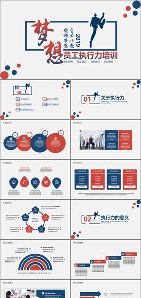 企业员工培训执行力培训课程企业管理培训员工培训PPT动态模板
